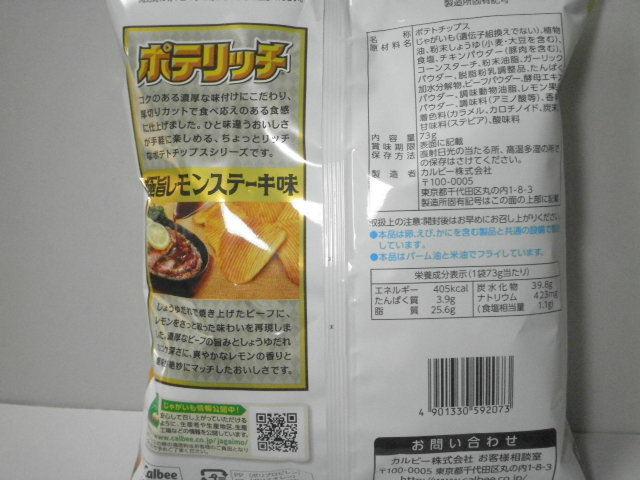 ポテリッチ 極旨レモンステーキ味02