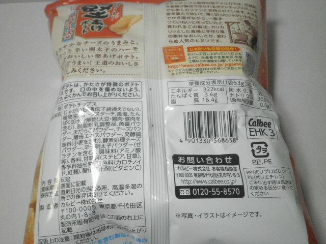 堅あげポテト明太チーズ味02