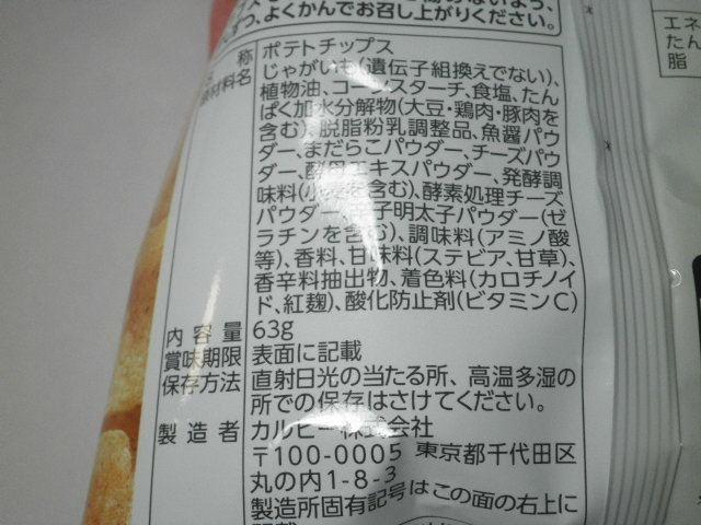 堅あげポテト明太チーズ味05