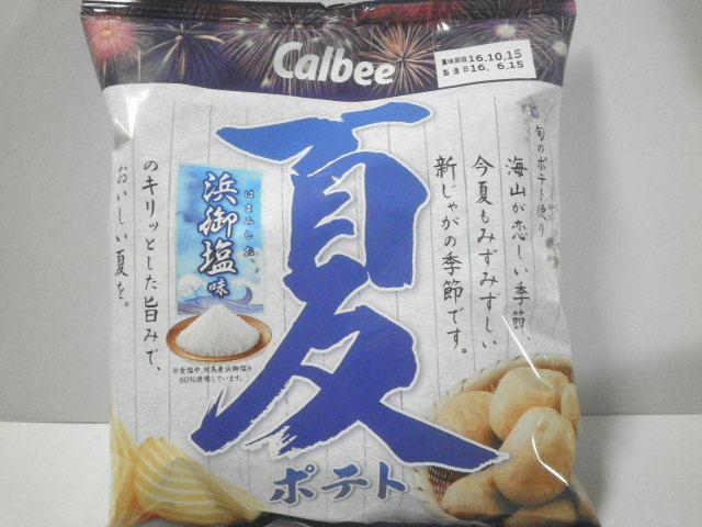ポテトチップス:カルビー「夏ポテト 浜御塩味」を食べる!