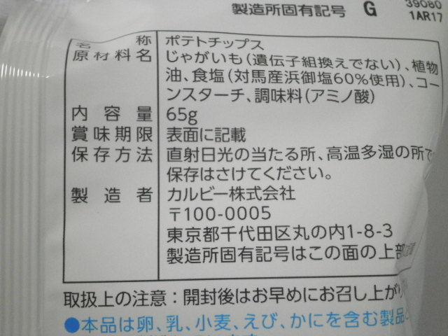 夏ポテト浜御塩味06