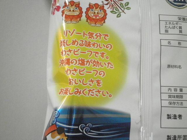 沖縄の塩わさビーフ02