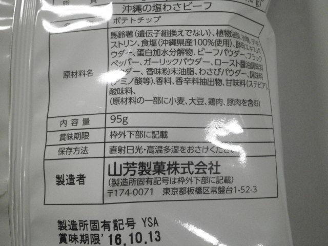 沖縄の塩わさビーフ05