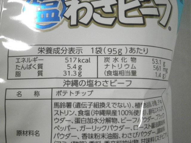 沖縄の塩わさビーフ06