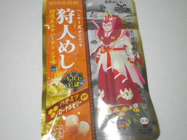 今回のおやつ:UHA味覚糖の「狩人めし」
