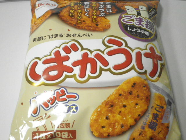 煎餅系:「ばかうけ ごま揚しょうゆ味」を食べる!