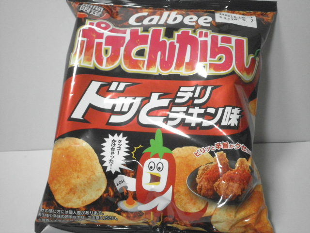 期間限定モノ:「ポテとんがらし ドッとチリチキン味」を食す!