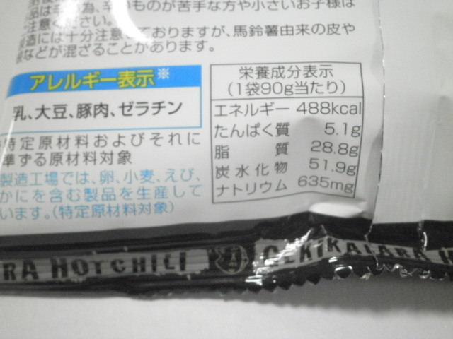 カラムーチョ激辛ホットチリ味辛さ8倍07