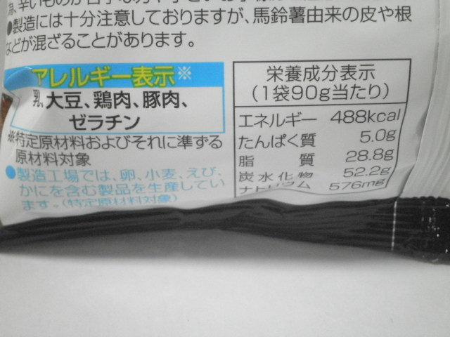 カラムーチョ特製ホットチリ味07