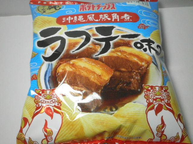 沖縄風豚角煮の味わい!!「カルビー ポテトチップス ラフテー味」を食す!