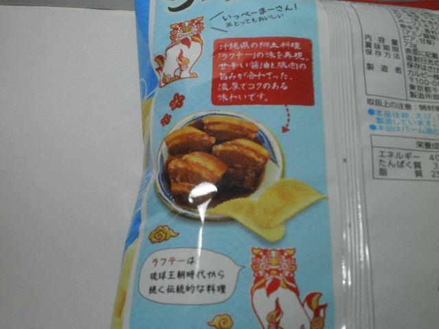 カルビーポテトチップスラフテー味02