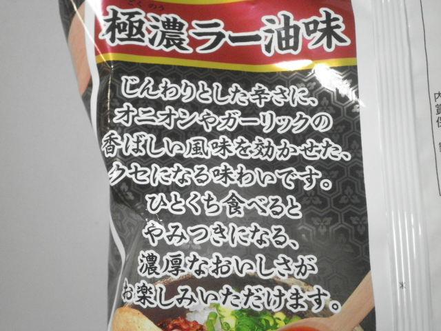 カルビーポテトチップス極濃ラー油味03