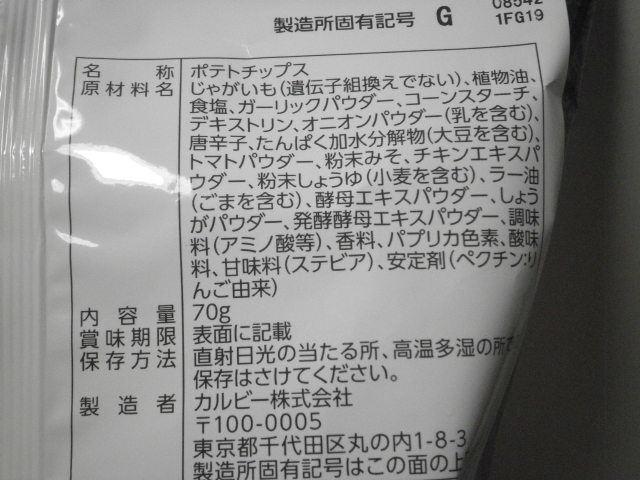 カルビーポテトチップス極濃ラー油味06
