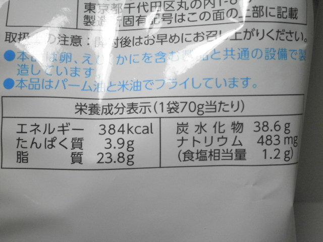 カルビーポテトチップス極濃ラー油味07