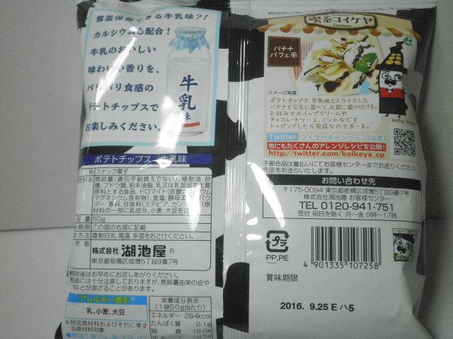 コイケヤポテトチップス牛乳味02