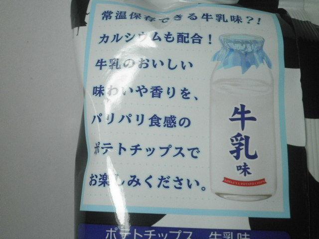 コイケヤポテトチップス牛乳味03
