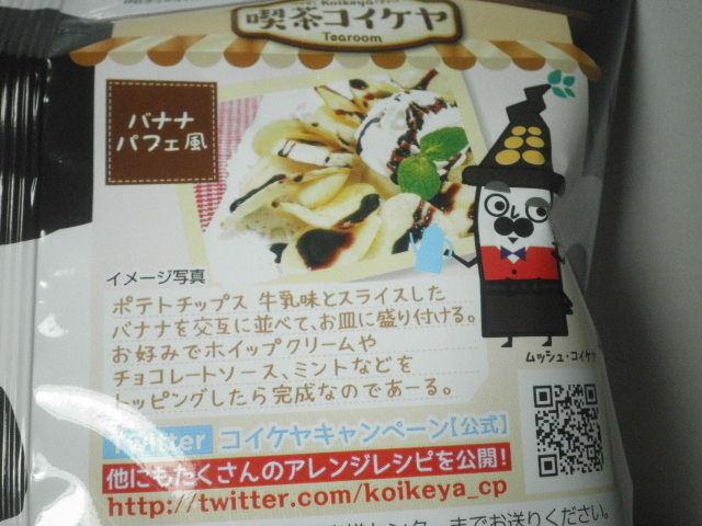 コイケヤポテトチップス牛乳味04