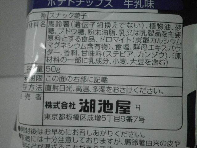 コイケヤポテトチップス牛乳味07