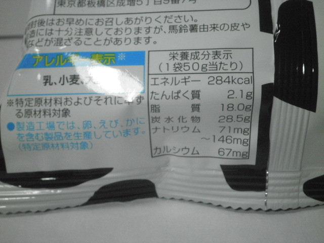 コイケヤポテトチップス牛乳味08