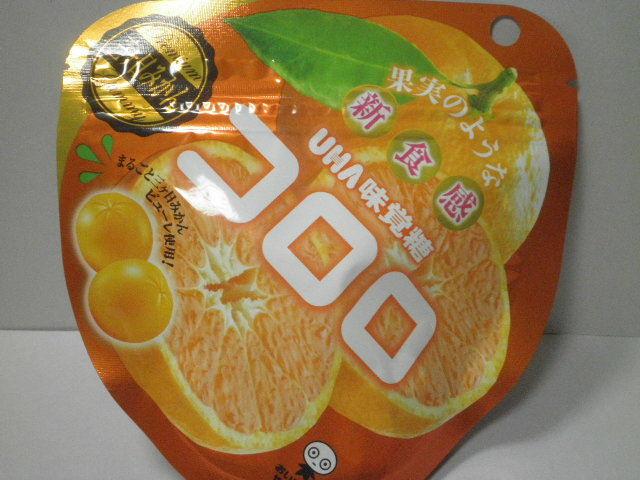 本日のおやつ:「UHA味覚糖 コロロ 三ヶ日みかん」を食す!
