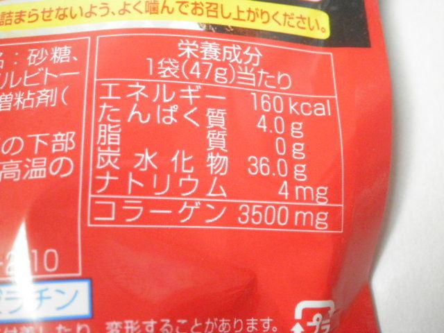 ゴチ コーラ味06