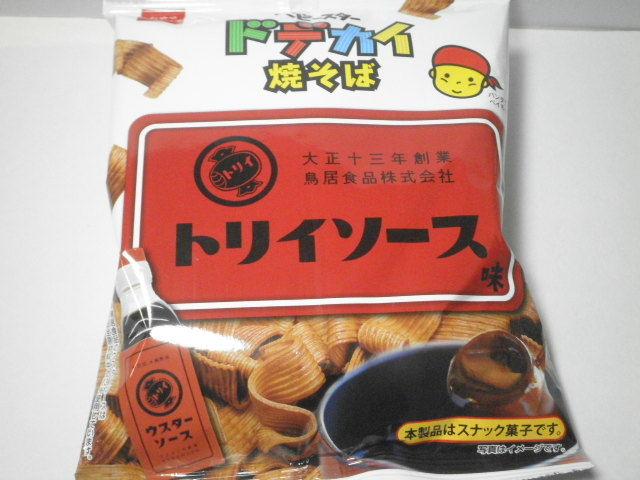 静岡の杏林堂限定?:「ベビースター ドデカイ焼きば トリイソース味 」を食べる