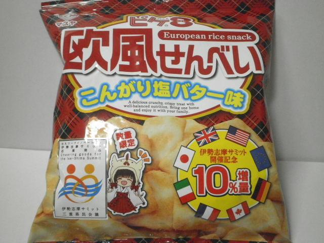 【ピケ8】今回のおやつ:マスヤの「ピケエイト 欧風せんべい」を食べる!