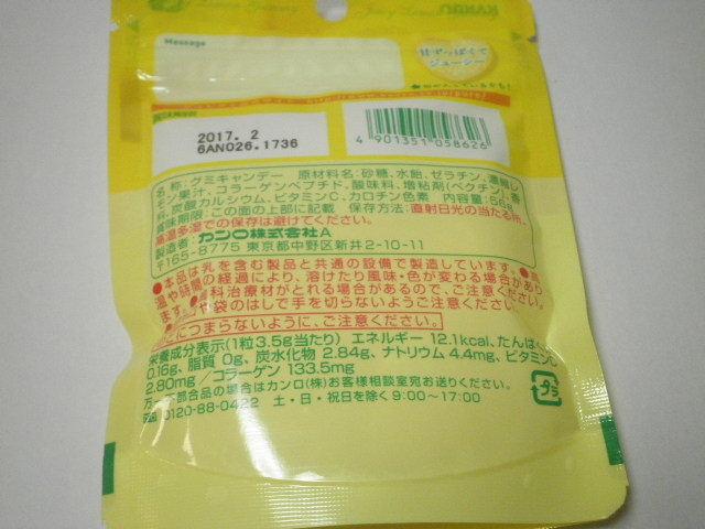 ピュレグミレモン味02