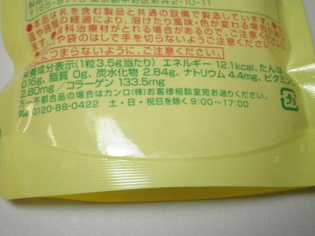 ピュレグミレモン味05