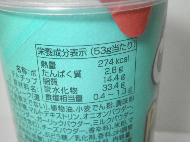プリングルズナチョチーズ味05