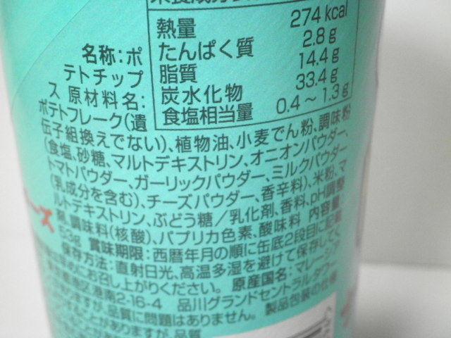 プリングルズナチョチーズ味06