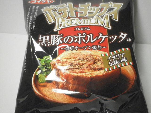 今回のおやつ:コイケヤ「ポテトチップス プレミアム 黒豚のポルケッタ味」