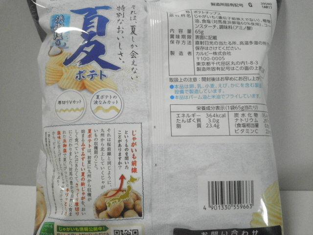 夏ポテト浜御塩味02