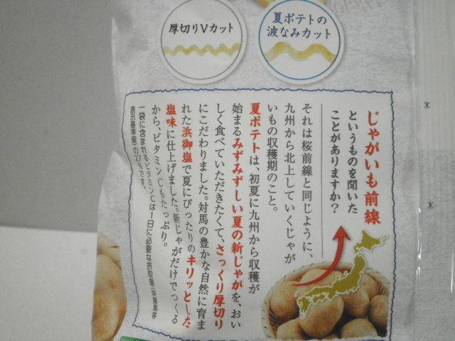 夏ポテト浜御塩味03