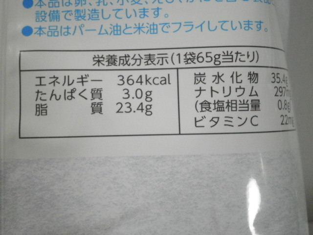 夏ポテト浜御塩味07
