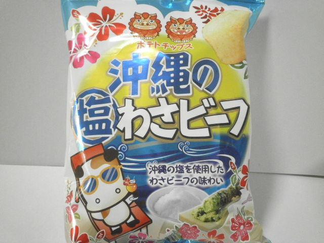 【ポテトチップス】:「沖縄の塩わさビーフ」を食べる!