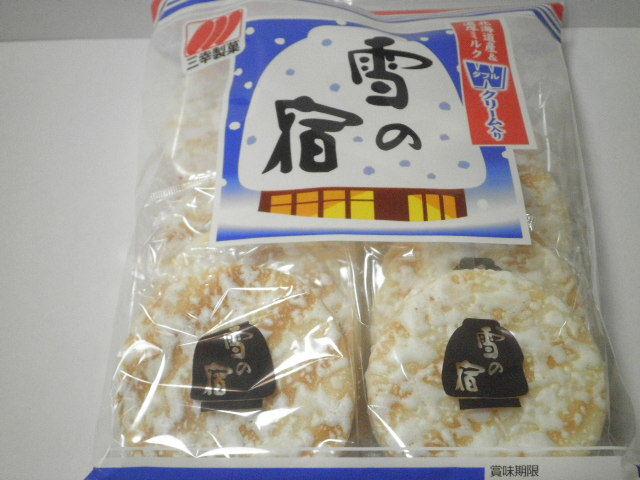 本日のおやつ:「三幸製菓 雪の宿」を食べる!