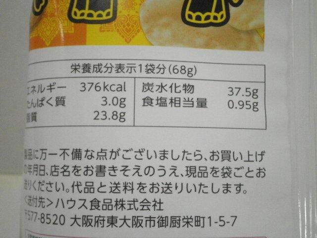 オーザックガパオ味07