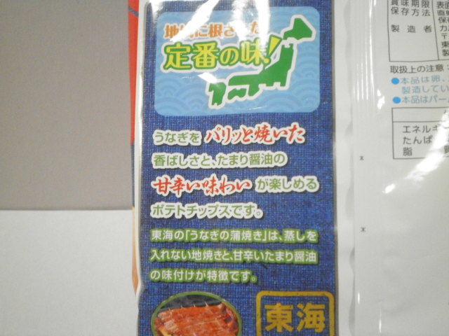 カルビーポテトチップス うなぎ蒲焼味02
