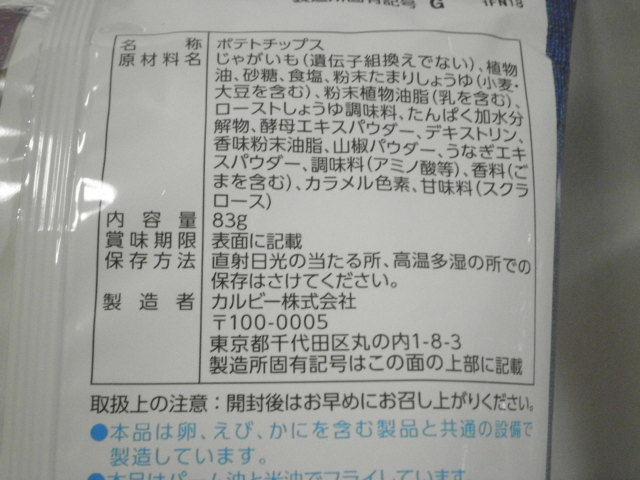 カルビーポテトチップス うなぎ蒲焼味05