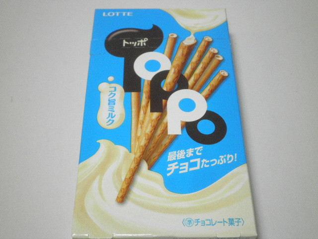 今回のおやつ:ロッテの「トッポ コク旨ミルク」を食べる!