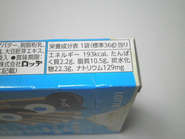 トッポコク旨ミルク07