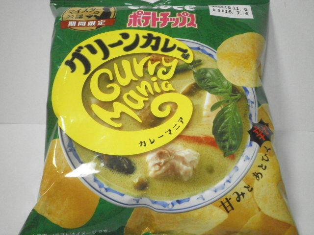 今回のおやつ「カルビーポテトチップス カレーマニア グリーンカレー味」