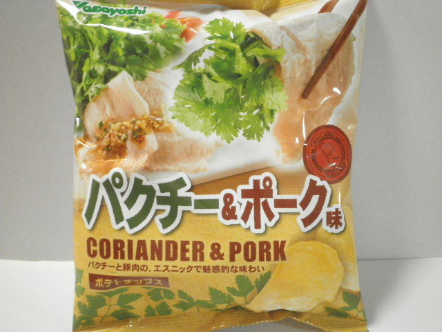 今回のおやつ:「ヤマヨシ ポットチップス パクチー&ポーク味」を食べる!