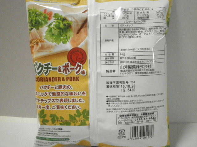 山芳ポテトチップス パクチー&ポーク02