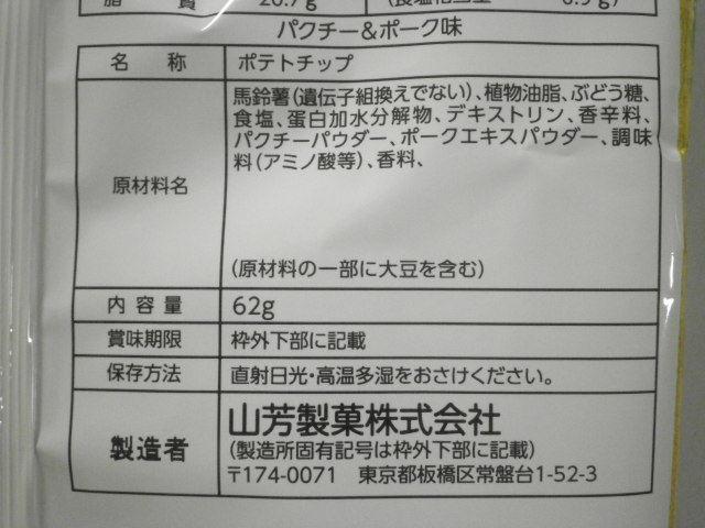 山芳ポテトチップス パクチー&ポーク05