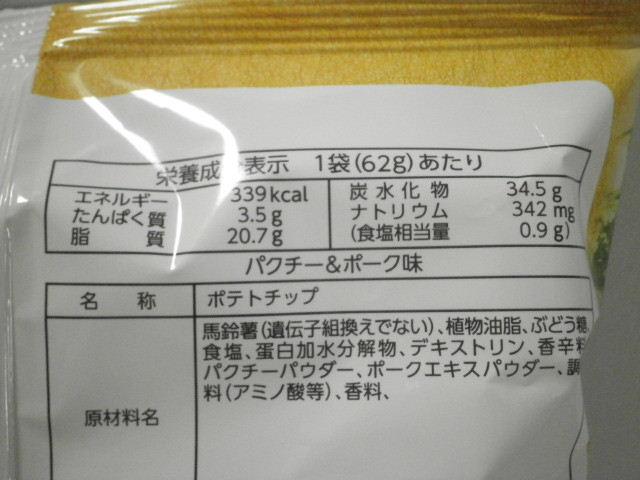 山芳ポテトチップス パクチー&ポーク06