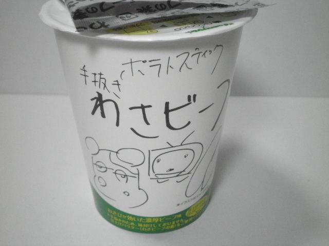 今回のおやつ:ヤマヨシの「手抜き ポテトスナック わさビーフ」を食べる!