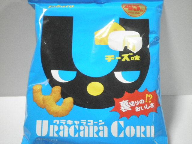 今回のおやつ:東ハト「ウラキャラコーン チーズ味」を食べる!