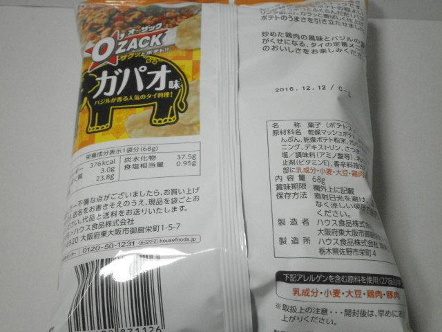 オーザックガパオ味03